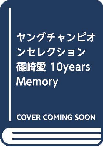 ヤングチャンピオンセレクション 篠崎愛 10years Me...