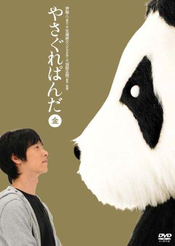 やさぐれぱんだ 金盤 [DVD]