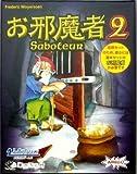 お邪魔者2 (Saboteur 2) カードゲーム