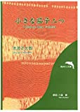 小さな茄子二つ【朗読CD文庫】 (剣客商売)