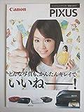 桐谷美玲 Canon(キャノン) プリンター PIXUS 総合カタログ 2013年