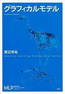 グラフィカルモデル (機械学習プロフェッショナルシリーズ)