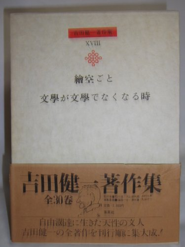 吉田健一著作集〈第18巻〉絵空ごと.文学が文学でなくなるとき (1980年)の詳細を見る