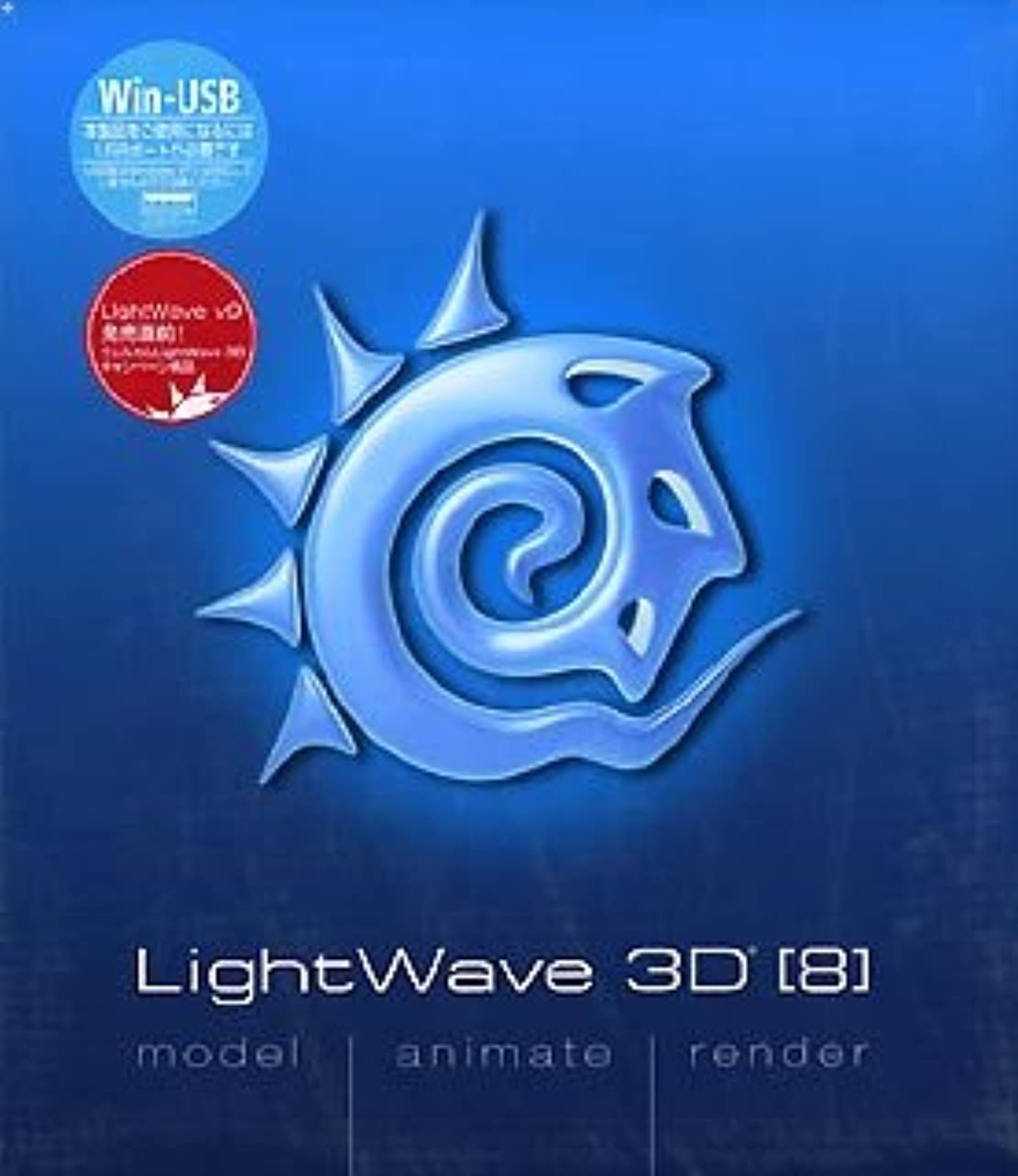 やさしいハリケーン接続されたLightWave 3D [8] Win-USB 日本語版 (製本マニュアル) LW9 無償ダウンロード権利付