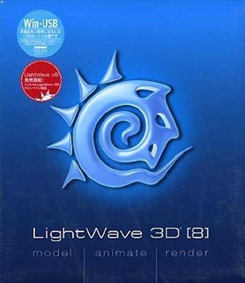 血統タール聖人LightWave 3D [8] Win-USB 日本語版 (製本マニュアル) LW9 無償ダウンロード権利付