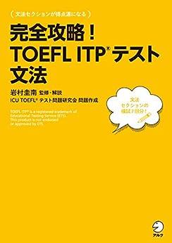 [岩村 圭南]の[音声DL付]完全攻略! TOEFL ITP(R) テスト 文法 完全攻略!シリーズ