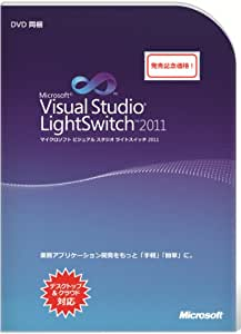 Microsoft Visual Studio LightSwitch 2011 プロモーション版