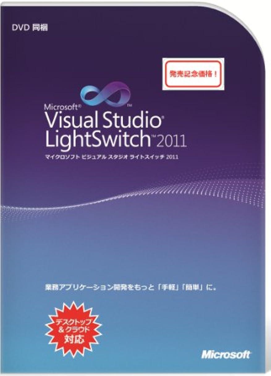 カウントアップ集団的規則性Microsoft Visual Studio LightSwitch 2011 プロモーション版