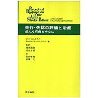 失行・失認の評価と治療―成人片麻〓を中心に (1980年)