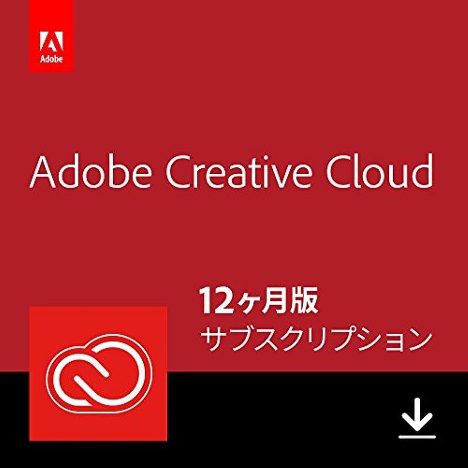 潮注目すべき眉Adobe Creative Cloud コンプリート 12か月版 Windows/Mac対応 オンラインコード版