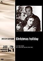 世界の推理小説傑作映画 クリスマスの休暇 [DVD]