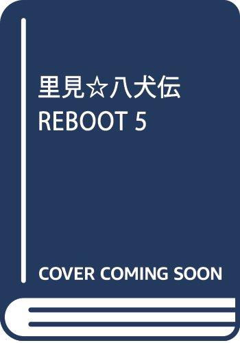 里見☆八犬伝REBOOT 5