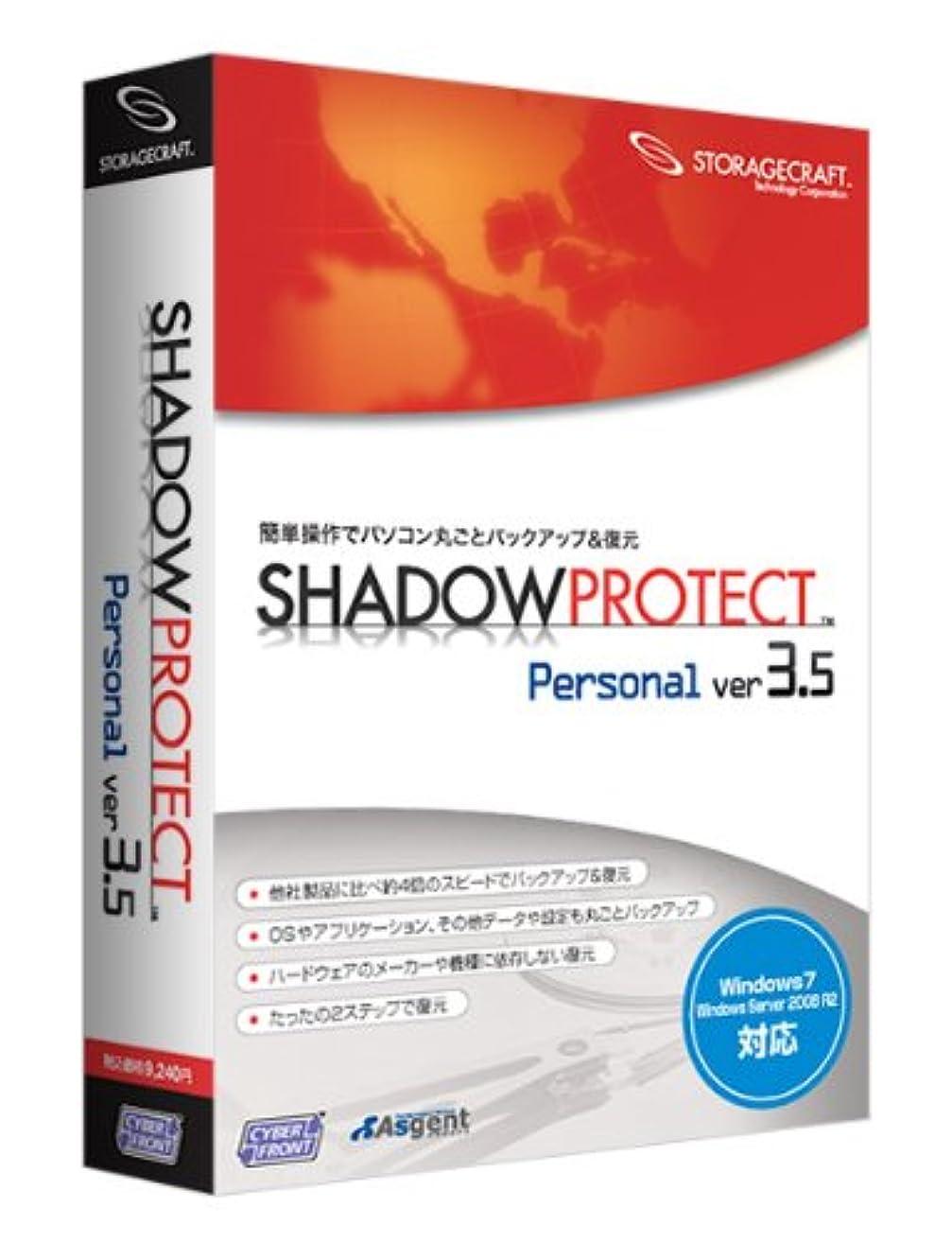 勧告降ろす起きてShadowProtect Personal ver.3.5(シャドウプロテクト)