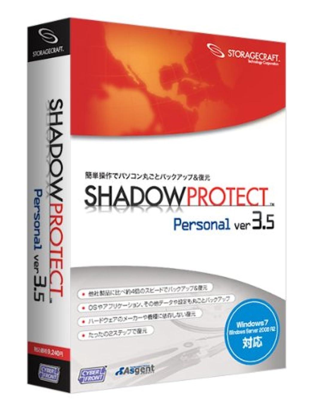 ドック探偵有効ShadowProtect Personal ver.3.5(シャドウプロテクト)