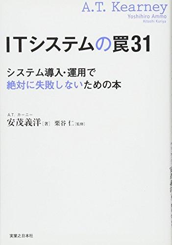ITシステムの罠31 システム導入・運用で絶対に失敗しないための本の詳細を見る