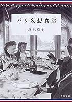 パリ妄想食堂 (角川文庫)