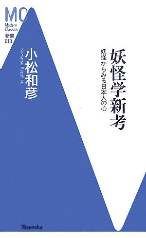 妖怪学新考―妖怪からみる日本人の心 (洋泉社MC新書)の詳細を見る