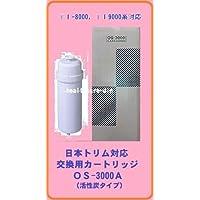日本トリム社製品用 互換品 浄水カートリッジ OS-3000 [ノーブランド品]