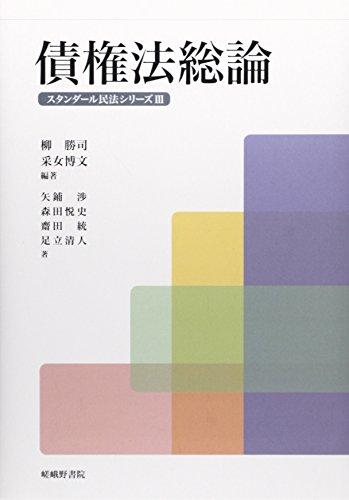 債権法総論 (スタンダール民法シリーズ)