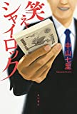 笑え、シャイロック (角川書店単行本)
