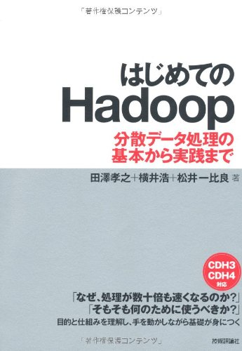 はじめてのHadoop ~分散データ処理の基本から実践までの詳細を見る