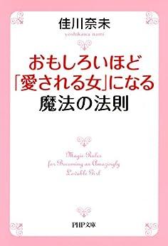 [佳川 奈未]のおもしろいほど「愛される女」になる魔法の法則 (PHP文庫)