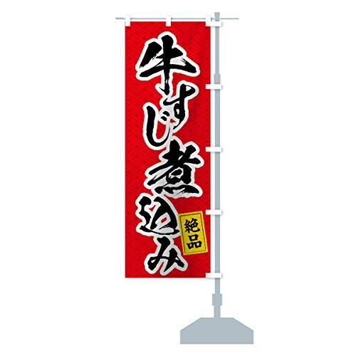 牛すじ煮込み のぼり旗 チチ選べます(レギュラー60x180cm 右チチ)