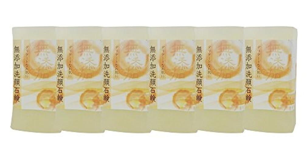 乳剤衣類長椅子無添加洗顔石鹸 150g(6個入り)