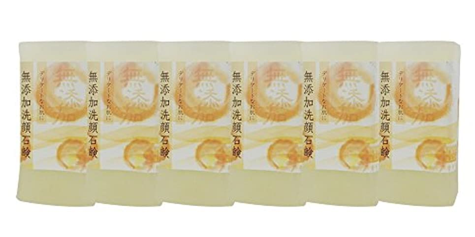思い出させる海外で硬化する無添加洗顔石鹸 150g(6個入り)