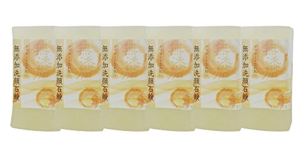 ガソリン差羨望無添加洗顔石鹸 150g(6個入り)
