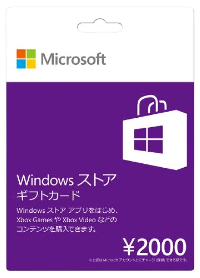 湖ほかに銅Microsoft Windows ストア ギフトカード 2000円  [パッケージ] (Windows / Xbox 360で利用可)
