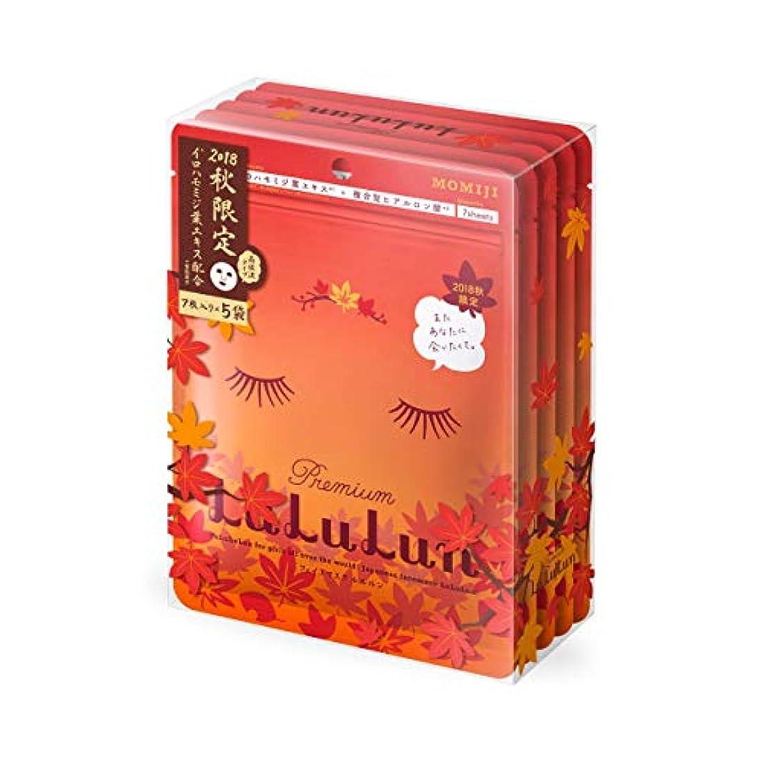 タンパク質ブリリアント沿って【数量限定】2018年 秋 限定 紅葉 プレミアム ルルルン 7枚入り × 5袋