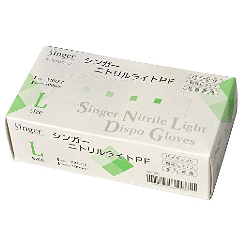 鼓舞する飾るナットシンガー ニトリルライトPF粉なし2000枚 (100枚入り×20箱) (L)