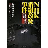 NHK番組改変事件―制作者9年目の証言