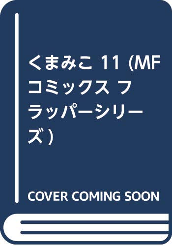 くまみこ 11 (MFコミックス フラッパーシリーズ)