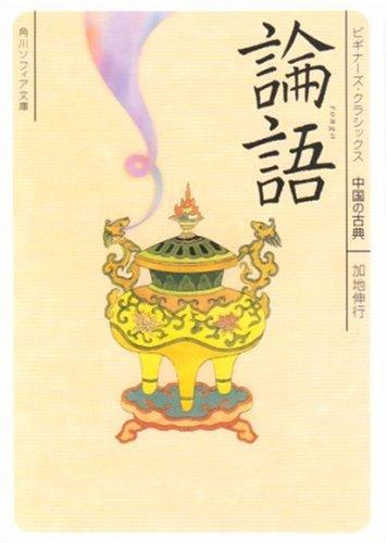 論語 (角川ソフィア文庫―ビギナーズ・クラシックス 中国の古典)