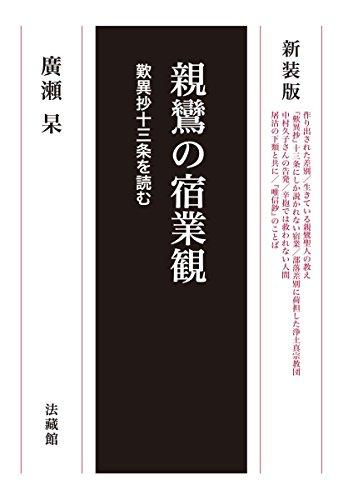 新装版 親鸞の宿業観: 歎異抄十三条を読む