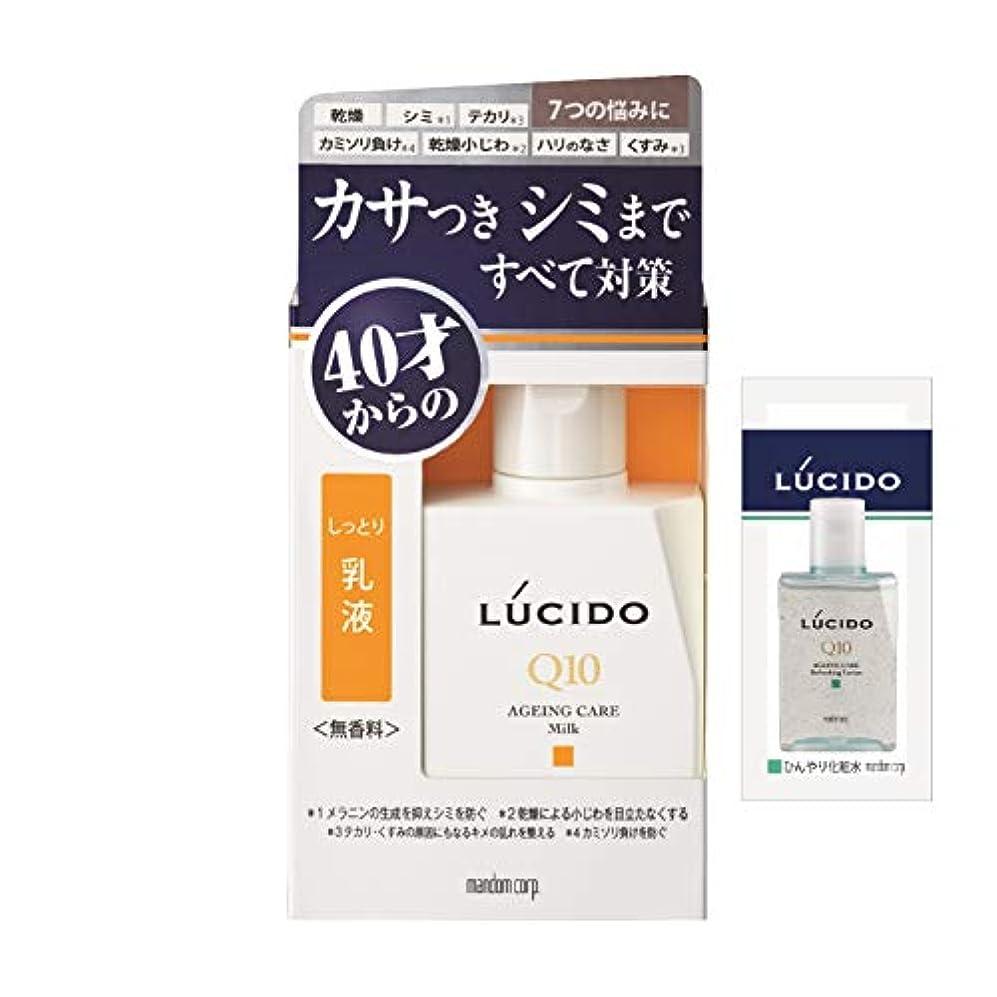 ペフ説明的甘い【Amazon.co.jp限定】 LUCIDO(ルシード) ルシード 薬用 トータルケア乳液 (医薬部外品) 100ml+サンプル付