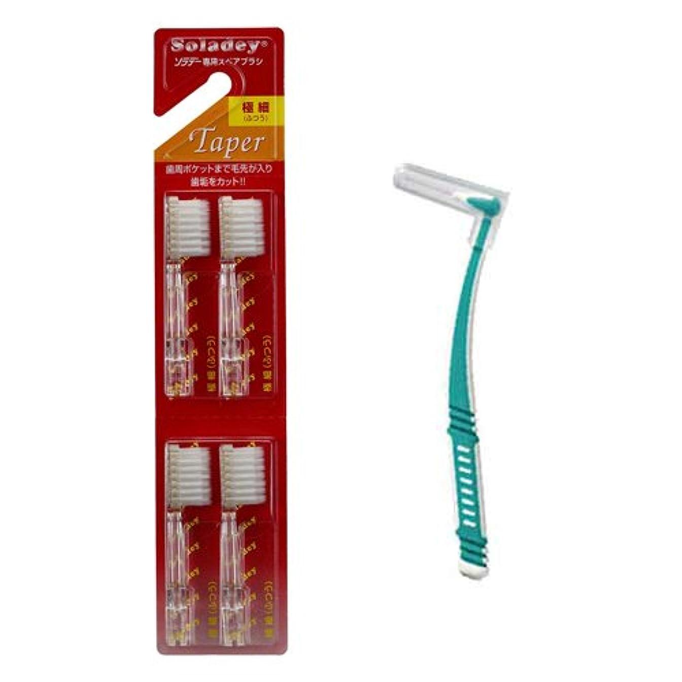 呼吸する気質チャットシケン ソラデー専用スペアブラシ 極細(ふつう) + L字歯間ブラシ セット