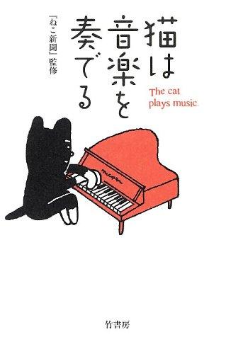 猫は音楽を奏でるの詳細を見る