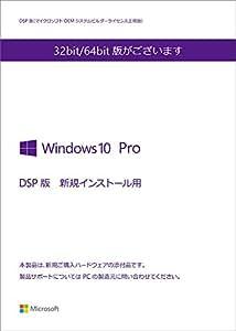 Microsoft Windows10 Pro 64bit 日本語版|DSP版|LANアダプターバンドル品