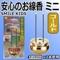 スマイルキッズ SMILE KIDS 安心のお線香 ミニ ASE-5201N ゴールド(GD) 【人気 おすすめ 】