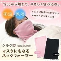 シルク製 マスクにもなるネックウォーマー ピンク