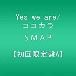 Yes we are/ココカラ【初回限定盤A】