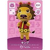 どうぶつの森 amiiboカード 第3弾 キング No.231