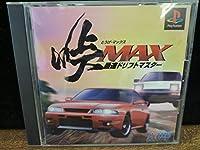 峠MAX 最速ドリフトマスター