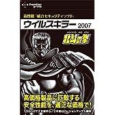 ウイルスキラー2007 北斗の拳