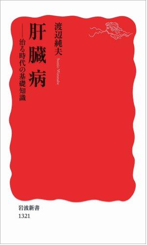 肝臓病――治る時代の基礎知識 (岩波新書)の詳細を見る