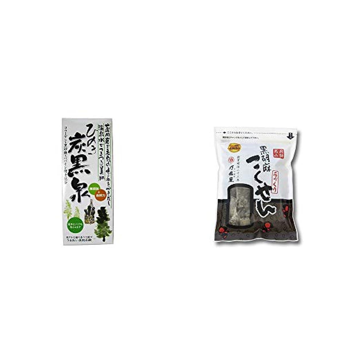 電気的朝食を食べるグラマー[2点セット] ひのき炭黒泉 箱入り(75g×3)?飛騨 打保屋 駄菓子 げんこつきなこ(250g)
