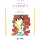 エマと伯爵 2 (ハーレクインコミックス)